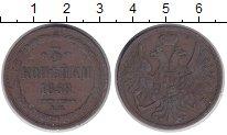 Изображение Монеты 1855 – 1881 Александр II 3 копейки 1858 Медь XF