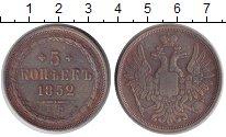 Изображение Монеты 1825 – 1855 Николай I 5 копеек 1852 Медь XF