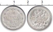 Изображение Монеты 1894 – 1917 Николай II 10 копеек 1905 Серебро XF