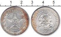 Изображение Монеты РСФСР 50 копеек 1922 Серебро UNC-