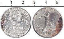 Изображение Монеты СССР 1 полтинник 1924 Серебро UNC-