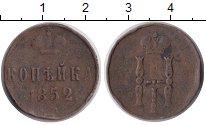 Изображение Монеты 1825 – 1855 Николай I 1 копейка 1852 Медь VF ЕМ