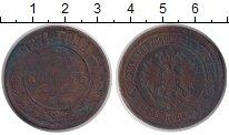 Изображение Монеты Россия 1855 – 1881 Александр II 5 копеек 1871 Медь VF