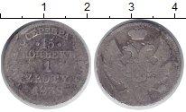 Изображение Монеты 1825 – 1855 Николай I 15 копеек 1838 Серебро VF
