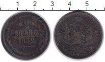 Изображение Монеты 1825 – 1855 Николай I 2 копейки 1852 Медь VF