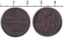 Изображение Монеты 1825 – 1855 Николай I 1/2 копейки 1843 Медь VF