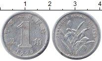 Изображение Монеты Китай 1 джао 1999 Алюминий XF