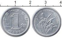 Изображение Монеты Китай 1 джао 1999 Алюминий UNC-