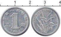 Изображение Монеты Китай 1 джао 2002 Алюминий XF