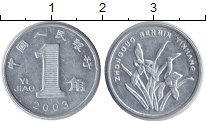 Изображение Монеты Китай 1 джао 2003 Алюминий XF