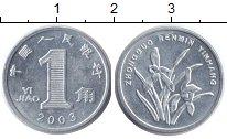 Изображение Монеты Китай 1 джао 2003 Алюминий UNC