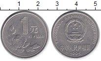 Изображение Монеты Китай 1 юань 1995 Медно-никель XF