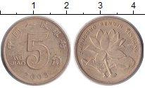 Изображение Монеты Китай 5 джао 2003 Латунь XF