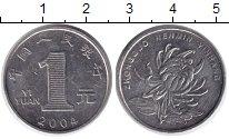 Изображение Монеты Китай 1 юань 2004 Медно-никель XF
