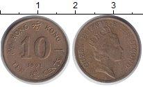 Изображение Монеты Гонконг 10 центов 1991 Латунь XF