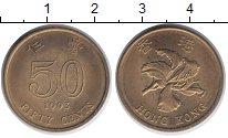 Изображение Монеты Гонконг 50 центов 1993 Медно-никель XF