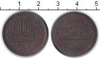 Изображение Монеты Япония 10 йен 1968 Бронза XF+
