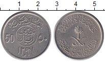 Изображение Мелочь Саудовская Аравия 50 халал 0 Медно-никель XF /