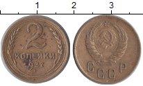 Изображение Монеты Россия СССР 2 копейки 1937 Латунь VF