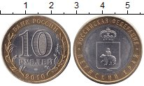 Изображение Монеты Россия 10 рублей 2010 Биметалл UNC- Регионы России. Перм