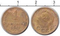 Изображение Монеты СССР 1 копейка 1949 Латунь VF