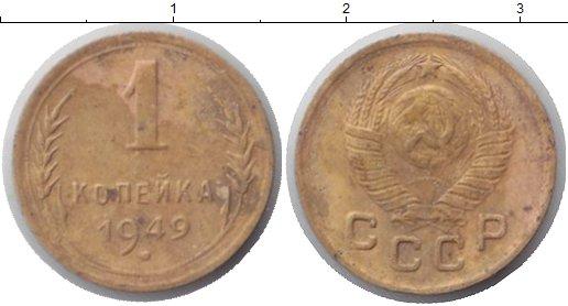 Картинка Монеты СССР 1 копейка Латунь 1949