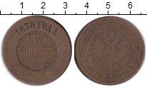Изображение Монеты 1855 – 1881 Александр II 5 копеек 1879 Медь VF-