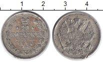 Изображение Монеты 1894 – 1917 Николай II 20 копеек 1914 Серебро XF- СПБ ВС