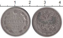Изображение Монеты 1894 – 1917 Николай II 15 копеек 1902 Серебро VF- СПБ АР