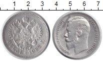 Изображение Монеты 1894 – 1917 Николай II 1 рубль 1902 Серебро VF