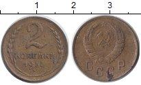 Изображение Монеты СССР 2 копейки 1937 Латунь XF