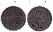 Изображение Монеты 1894 – 1917 Николай II 1/2 копейки 1897 Медь VF