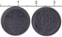 Изображение Монеты 1894 – 1917 Николай II 1/2 копейки 1897 Медь XF СПБ