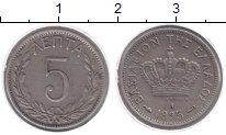 Изображение Монеты Греция 5 лепт 1895 Медно-никель XF