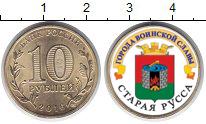 Изображение Цветные монеты Россия 10 рублей 2016 Латунь UNC-