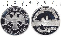 Изображение Монеты Россия 3 рубля 1996 Серебро Proof- Тобольск. Кремль спм
