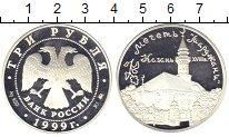 Изображение Монеты Россия 3 рубля 1999 Серебро Proof- Казань. Мечеть Мардж