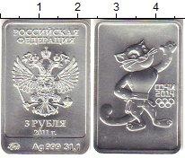 Изображение Монеты Россия 3 рубля 2011 Серебро UNC-