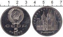 Изображение Монеты СССР 5 рублей 1990 Медно-никель Proof Успенский собор