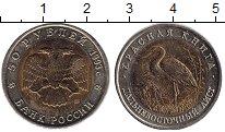 Изображение Монеты Россия 50 рублей 1993 Биметалл XF Красная Книга. Дальн