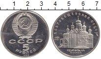 Изображение Монеты СССР 5 рублей 1989 Медно-никель Proof