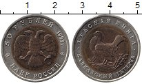 Изображение Монеты Россия 50 рублей 1993 Биметалл XF Кавказский тетерев