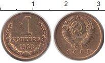 Изображение Мелочь СССР 1 копейка 1968 Латунь XF /
