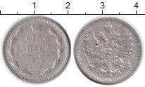 Изображение Монеты 1894 – 1917 Николай II 15 копеек 1906 Серебро VF