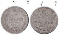 Изображение Монеты 1855 – 1881 Александр II 15 копеек 1868 Серебро VF- СПБ  НI