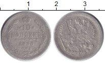 Изображение Монеты 1855 – 1881 Александр II 10 копеек 1880 Серебро VF СПБ  HФ
