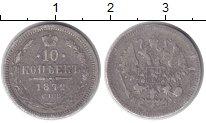 Изображение Монеты 1855 – 1881 Александр II 10 копеек 1872 Серебро VF