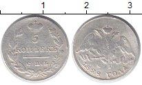 Изображение Монеты Россия 1825 – 1855 Николай I 5 копеек 1828 Серебро XF