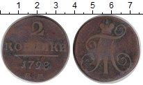 Изображение Монеты 1796 – 1801 Павел I 2 копейки 1798 Медь VF