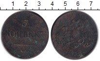 Изображение Монеты 1825 – 1855 Николай I 5 копеек 1831 Медь VF